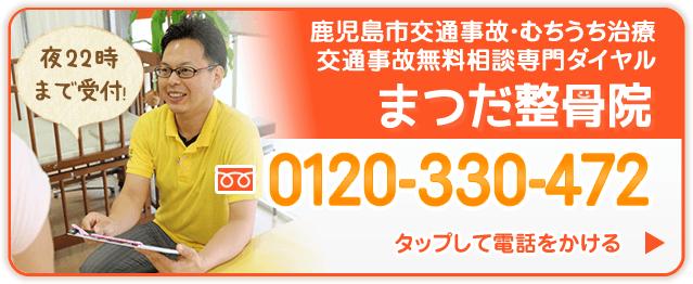 交通事故無料相談専門ダイヤル