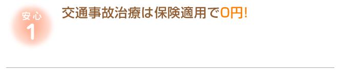 安心1.交通事故治療は保険適用で0円!