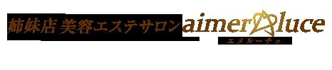 美容エステサロン「aimer☆luce(エメルーチェ)」