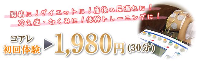鹿児島市まつだ整骨院:コアレ初回体験1,980円
