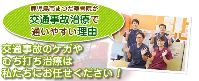 鹿児島市まつだ整骨院が交通事故治療で通いやすい理由:交通事故のケガやむち打ち治療は私たちにお任せください!