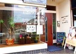 鹿児島市まつだ整骨院姉妹店:美容エステサロン エメルーチェの外観写真