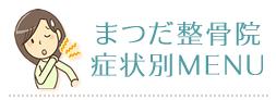 まつだ整骨院症状別MENU