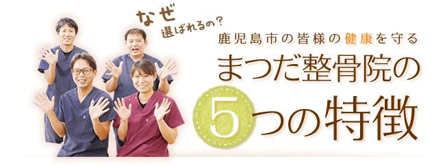 鹿児島市の皆様の健康を守るまつだ整骨院の5つの特徴