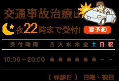 診療カレンダー。交通事故施術は夜22時まで受付!