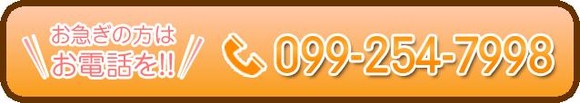 お急ぎの方はお電話を!:099-254-7998
