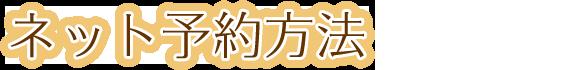 ネットお問い合わせ・LINE予約