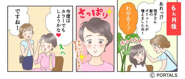 発毛を喜んでいる女性の物語
