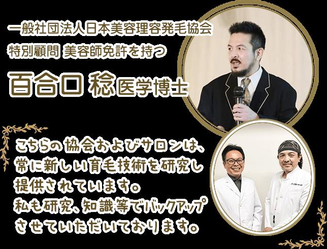 百合口稔医学博士からの推薦文