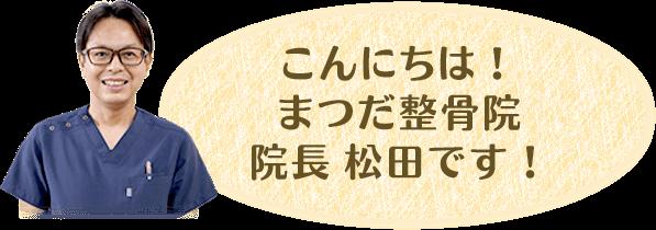こんにちは!まつだ整骨院院長松田です