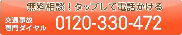 交通事故の無料相談はこちら:0120-330-4724