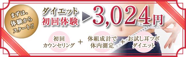ダイエット初回体験コース3024円