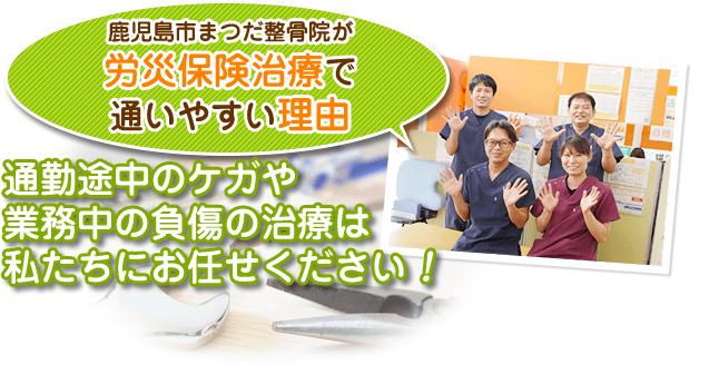 労災保険治療で通いやすい理由