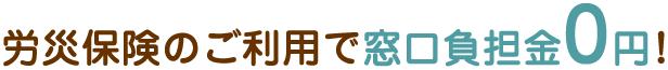 労災保険の窓口負担金0円