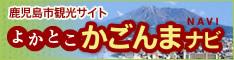 鹿児島市観光サイトよかとこかごんまナビ