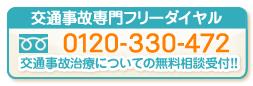 交通事故専門フリーダイヤル:0120-330-4724
